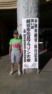 160101越谷元旦マラソン