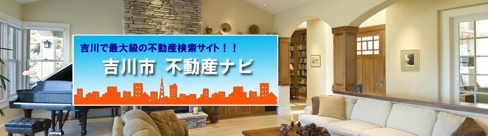 吉川・三郷 不動産ナビ